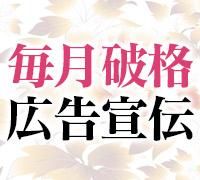 横浜・高級デリヘル・グランドオペラ横浜