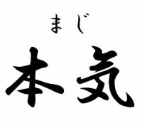 栄町・メンズエステ・MadameRestの高収入求人情報 PRポイント