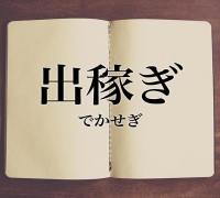 栄町・メンズエステ・MadameRest