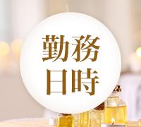 福岡・メンズエステ・リゾートスパ タオの高収入求人情報 PRポイント