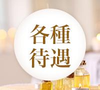 福岡・メンズエステ・リゾートスパ タオ