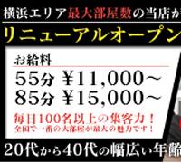 神奈川・横浜・ファッションヘルス・BADCOMPANYの高収入求人情報 PRポイント