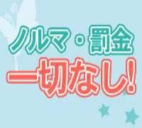 渋谷・オナクラ・winwinの高収入求人情報 PRポイント