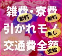 熊本市・ソープランド・プレイガールの高収入求人情報 PRポイント
