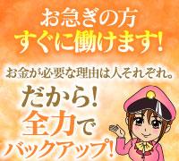 神戸・三宮・デリヘル・奥鉄オクテツ兵庫の高収入求人情報 PRポイント