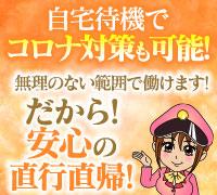 神戸・三宮・デリヘル・奥鉄オクテツ兵庫