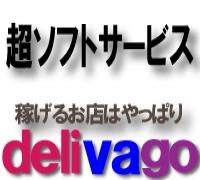 津・デリヘル・デリヘル選びはdelivagoの高収入求人情報 PRポイント