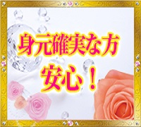 渋谷・交際クラブ・赤坂 My Wayの高収入求人情報 PRポイント