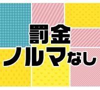 沖縄市・ソープ・STAR TIARAの高収入求人情報 PRポイント