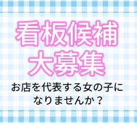 渋谷にゃんだFullのアピールポイント② ただいま看板候補大募集!マスコミ手当や謝礼金も付いちゃいます♪