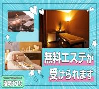 博多・エステ・極楽ばなな 福岡店の高収入求人情報 PRポイント