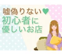五反田・品川・ホテヘル・五反田女学園の高収入求人情報 PRポイント