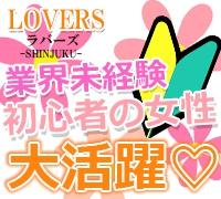 新宿・エステ・ラバーズグループ新宿の高収入求人情報 PRポイント