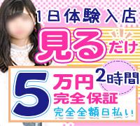 新宿・オナクラ・ばにらび〜んずの高収入求人情報 PRポイント