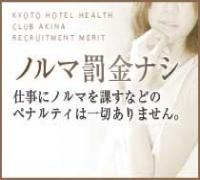 京都・ホテルヘルス・Club あきなの高収入求人情報 PRポイント