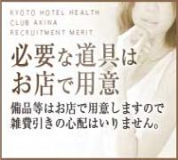 京都・ホテルヘルス・Club あきな