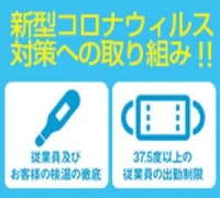 池袋・SMクラブ・無我-MUGA-の高収入求人情報 PRポイント