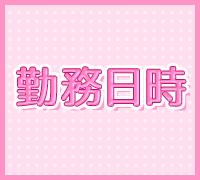 新宿・オナクラ・ビギナーズ東京の高収入求人情報 PRポイント