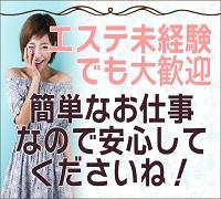 谷九・上本町・風俗エステ・アルカナの高収入求人情報 PRポイント