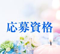堺・堺東・一般メンズエステ・ぴゅあHANDの高収入求人情報 PRポイント