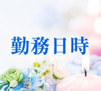 堺・堺東・一般メンズエステ・ぴゅあHAND