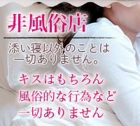 池袋・添い寝専門店・ねむり姫VIP