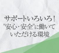 五反田・品川・デリヘル・コロナ不況女子の高収入求人情報 PRポイント