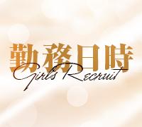 博多・デリアロマ・luxury aroma 咲の高収入求人情報 PRポイント