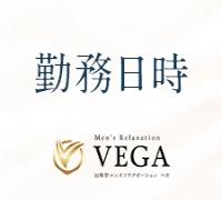 博多・デリアロマ・men's relaxation VEGA(メンズリラクゼーション・ベガ)の高収入求人情報 PRポイント