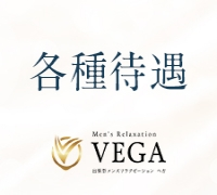 博多・デリアロマ・men's relaxation VEGA(メンズリラクゼーション・ベガ)