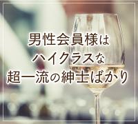 五反田・品川・高級会員制デートクラブ・Lotus Flower 交際倶楽部の高収入求人情報 PRポイント
