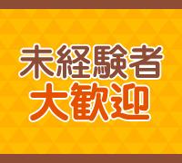 錦糸町・小岩・新小岩・葛西・ピンクサロン・錦糸町スイーツパラダイス