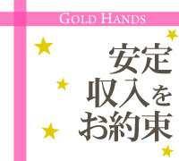新橋・手コキ・ゴールドハンズの高収入求人情報 PRポイント