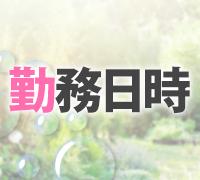 日本橋・店舗セラピスト・Awane(アワネ)日本橋店の高収入求人情報 PRポイント