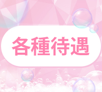 梅田・エステティシャン・Awane(アワネ)梅田店