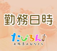 天王寺・オナクラ・たぴるん難波店の高収入求人情報 PRポイント
