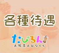 天王寺・オナクラ・たぴるん難波店