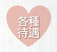 梅田・オナクラ・ピュアミルク梅田店