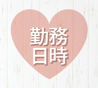 日本橋・オナクラ・ピュアミルク日本橋店の高収入求人情報 PRポイント