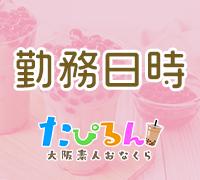 天王寺・オナクラ・たぴるん梅田店の高収入求人情報 PRポイント