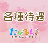 天王寺・オナクラ・たぴるん梅田店
