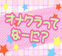 池袋・オナクラ・乙女ロードの高収入求人情報 PRポイント