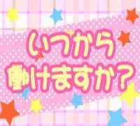 池袋・オナクラ・乙女ロード