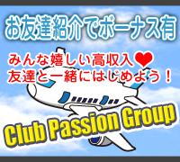 池袋・ホテル型ヘルス・クラブパッショングループ