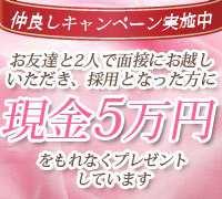 千葉・エステ・パラダイスグループ