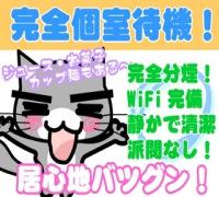 神奈川・横浜・イメージクラブ・ちぇっくいん横浜女学園