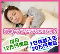 渋谷・添い寝専門店・プッチの高収入求人情報 PRポイント