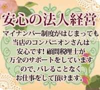千葉・デリバリーヘルス・信頼と実績 高収入確実☆ミリオングループ