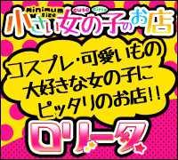 日本橋・ホテルヘルス・小さい女の子のお店 ロリータ日本橋