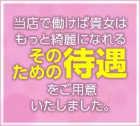 熊本・デリバリーヘルス・Jewelry Club(ジュエリークラブ)の高収入求人情報 PRポイント